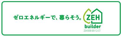 京都でZEH対応の工務店ならR+house京都宇治